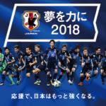 【サッカー日本代表】2018ワールドカップに出場のイケメントップ10ランキング